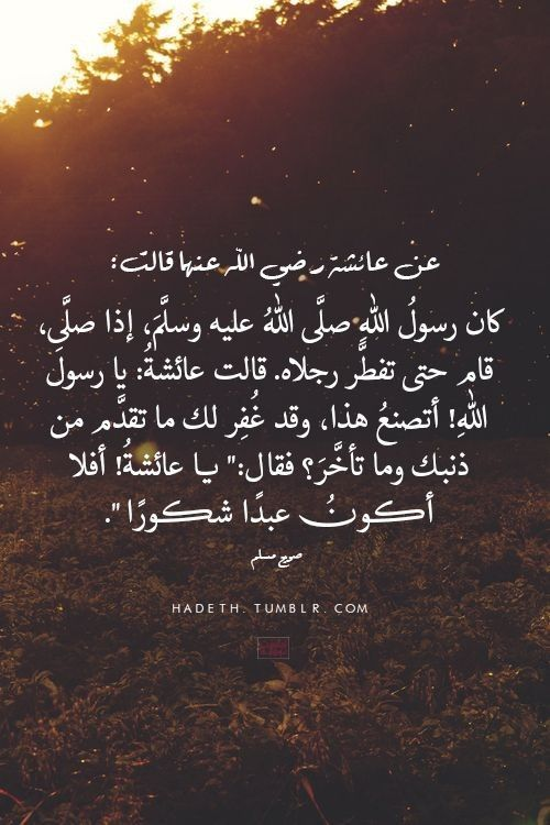 Pin By Khawla Ltayeip On أحاديث نبويه Islamic Quotes Quran Islamic Quotes Hadith Quotes