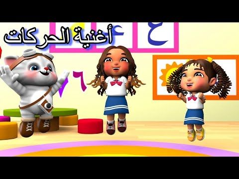 أغنية الحركات ألمس قلبي The Movement Song Youtube Preschool Games Kids Learning Activities Learn Arabic Online