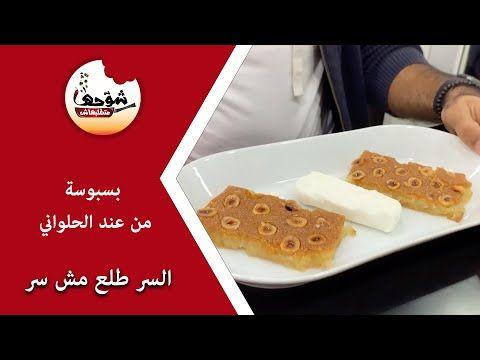 شوحها متطلبهاش جبنالكو سر البسبوسة من حلواني بسبوسة في دبي علشان متطلعش تخن الرصيف Youtube Food Breakfast Pancakes