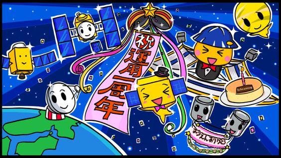 地球を出発してから一周年だぁーー!!(more from JAXA's IKAROS)