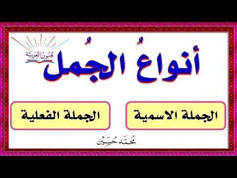 أنواع الجمل ـ كيف نميز بين الجملة الاسمية و الفعلية سلسلة تعلم الإعراب 8 Youtube Study Arabic Calligraphy