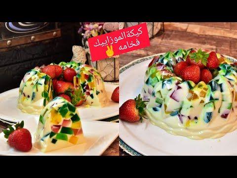كيكة الموزاييك من الحلويات البارده الشهيه كيكة احجار الجلي The Mosaic Cake Or Jelly Stone Cake Youtube Arabic Dessert Desserts Sweets