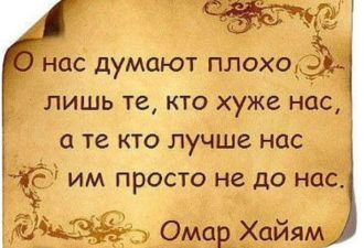 Omar Hajyam Aforizmy Pro Zhizn Wise Quotes Words Wall Quotes