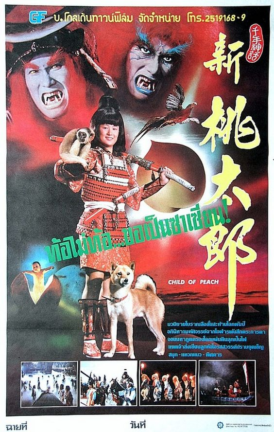 russian kung fu Movie Poster - Google Search