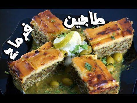 طاجين فرماج من مطبخي الصغير شهيوات رمضان 2018 Youtube Food Meatloaf Meat