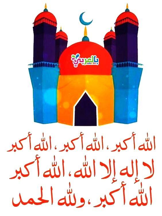 تكبيرات العيد الله اكبر الله اكبر عيد فطر مبارك Drink Sleeves Occasion Koozies
