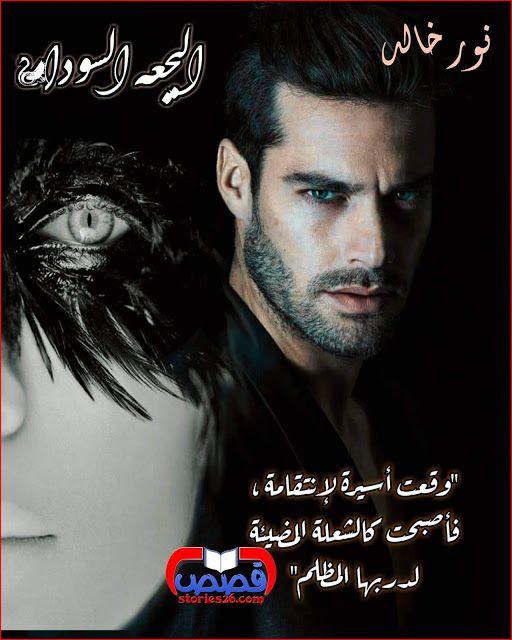 رواية البجعة السوداء نور خالد المقدمة Arabic Books Black Swan Swan