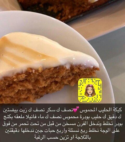 كيكة الحليب المحموس Sweets Recipes Lebanese Desserts Recipes Fun Baking Recipes