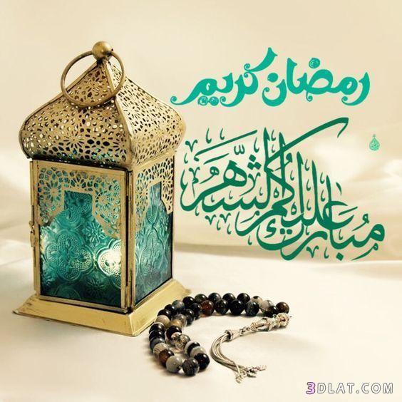اجمل رسائل وصور تهنئة رمضان المبارك 3dlat Com 11 18 Eb42 Ramadan Ramadan Greetings Ramadan Poster