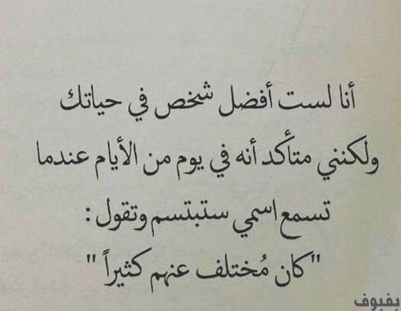 صور حزينه للواتس اب و الأنستقرام بفبوف Words Quotes Wonder Quotes Some Quotes