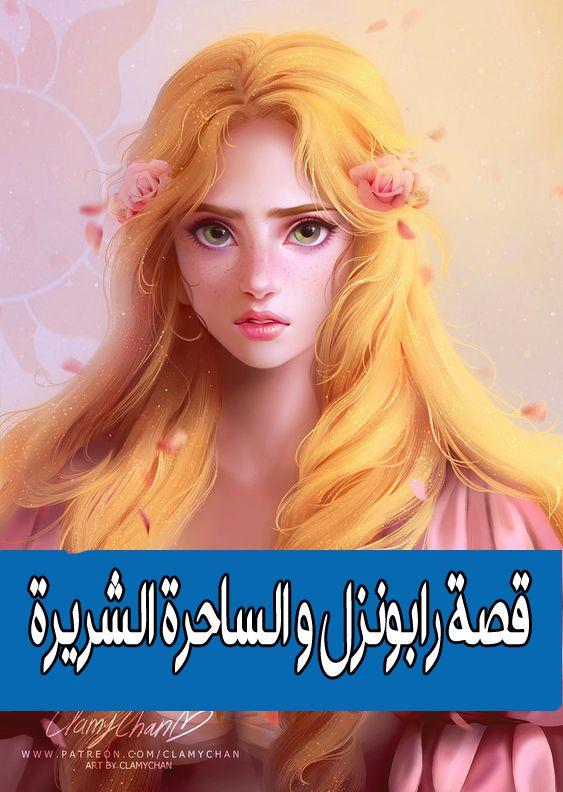 قصة رابونزل و الساحرة الشريرة Rapunzel Story Rapunzel Disney Characters