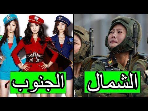 9 إختلافات صادمة بين كوريا الشمالية وكوريا الجنوبية Youtube Baseball Cards Sports Baseball