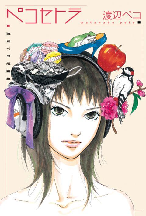 Peco Watanabe