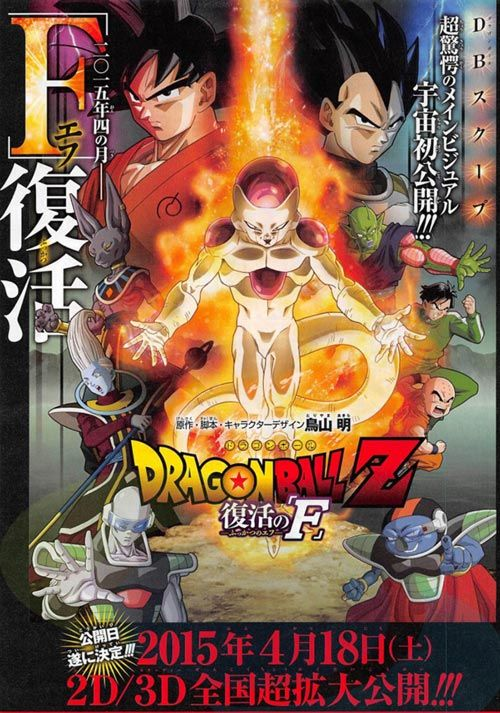 Dragon Ball Z The Movie 2015: le Nouveau Film aussi intitulé Dragon Ball Z: Fukkatsu no F sortira le 18 avril 2015 au Japon