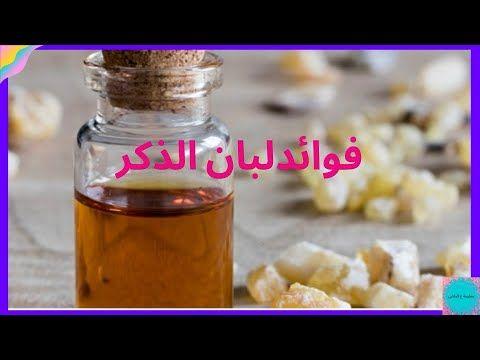 Pin By Aymansaed On الطب البديل Food Condiments Salt