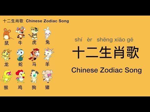 Updated Chn Eng Pinyin Lyrics Chinese Zodiac Song By Fruity Pie