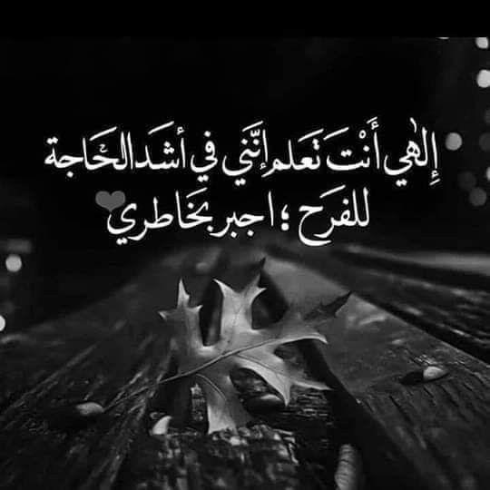 اجبر خاطري بها لا حمل لي يارب Quran Quotes Islamic Quotes Quotes