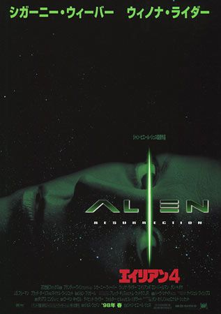 Japanese poster for Alien: Resurrection