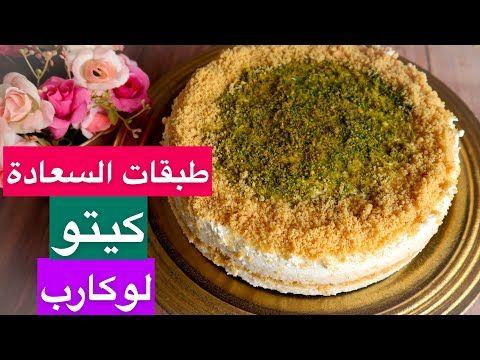 Healthy Coconut Dessert حلي بسمة الشهير لكل انواع الدايت و لمرضي السكري بدون بيض Youtube Food Keto Sweets