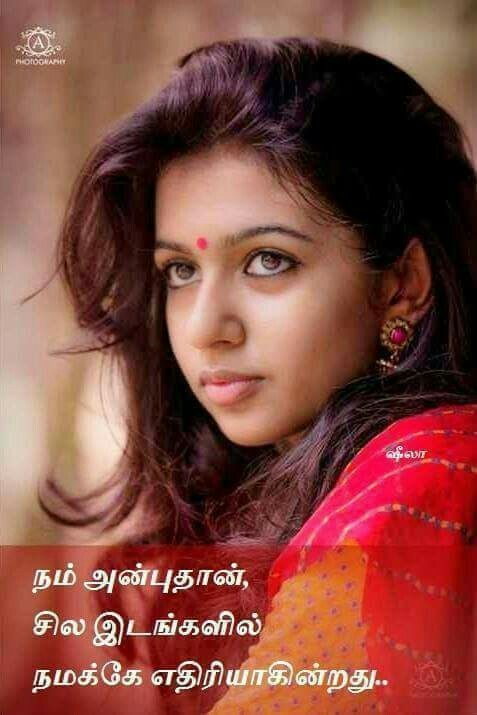Uyire Tamil Movie Images Uyire Movie Images Love Feeling Images Photo Album Quote Feelings Words