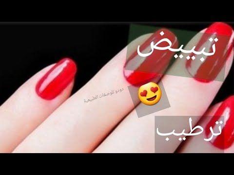 احصلي على يدين ناعمتين بيضاء بدون تجاعيد مع احلى وصفة لتبييض اليد و ترطيب اليدين Youtube Nails Beauty