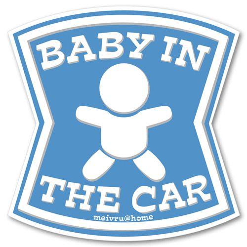 楽天市場 おでかけクン Baby In Car ベビーインカー ステッカー 赤ちゃんが乗ってます ベビーinカー ベイビーインカー おしゃれでかわいい メール便送料無料 メイヴルアットホーム 楽天市場店 カー ステッカー ステッカー 貼紙