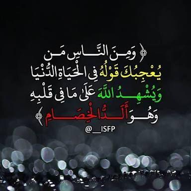 اللهم إكفنا شر النفاق و المنافقين Words Quotes Quotes Words