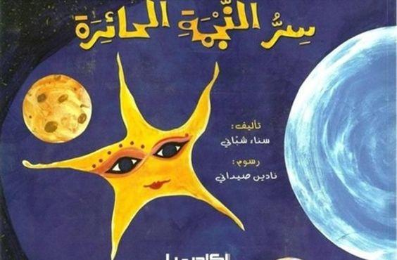 البوابة اليوم صدر مؤخرا كتاب الأطفال سر النجمة الحائرة للكاتبة سناء شباني ورسوم نادين صيداني