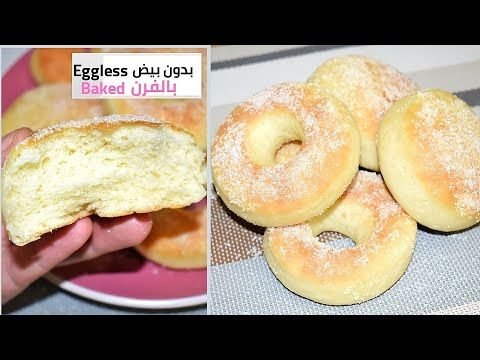دونتس مخبوز بالفرن اخف عجينة دوناتس ممكن تتذوقها مع حشوة ستعشق طعمها Baked Donuts Youtube Baked Donuts Oven Baked Baking