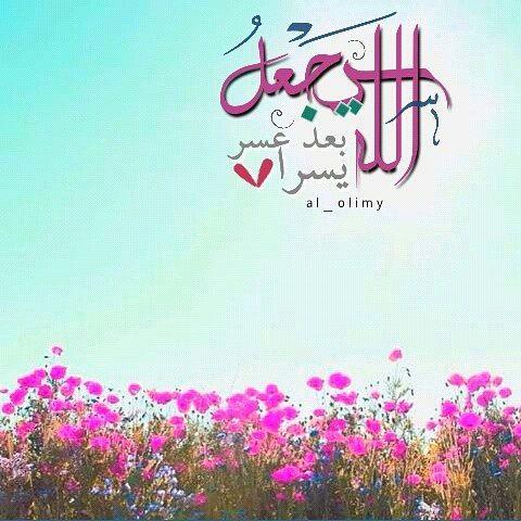 مجرد تصاميم On Instagram تاملات سيجعل الله بعد عسر يسرا Instagram Posts Neon Signs Instagram