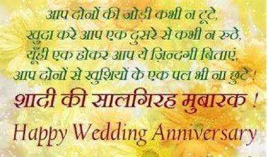 Marriage Anniversary Card In Hindi Anniversary Card No Marriage Anni In 2020 Happy Anniversary Quotes Happy Marriage Anniversary Happy Wedding Anniversary Wishes