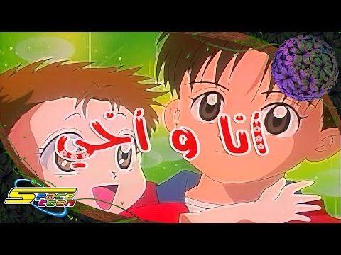 اغنية بداية أنا وأخي سبيس تون Spacetoon Youtube Anime Anime Music Cute Anime Character