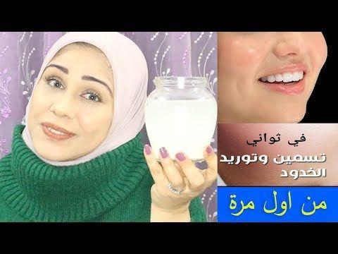تسمين الوجه ونفخ الخدود باستعمال زيت الزيتون وخلال اسبوع واحد فقط Youtube Glass Of Milk Drinks