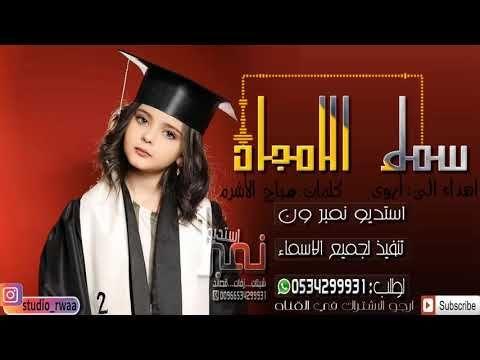 شيلات تخرج 2019 سماء الامجاد كلمات صباح الاشرم Youtube Music Rwa