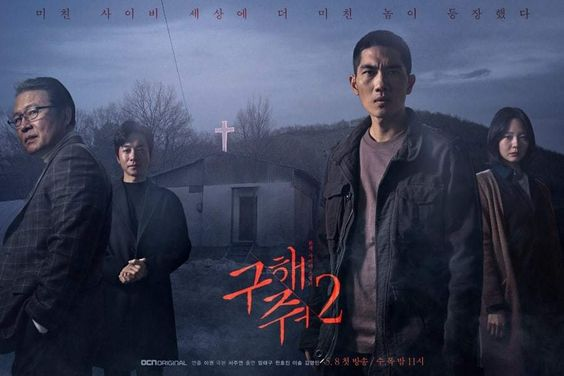 """Save Me 2"" Reveals Chilling Posters Of A Village Taken Over By A Fake Cult"