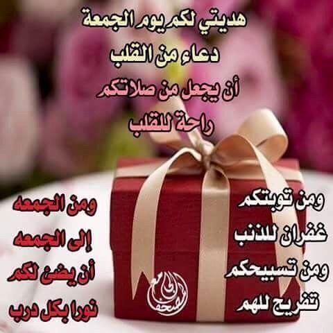صور ادعية يوم الجمعة خلفيات دعاء الجمعة اخبار العراق Invitations Gift Wrapping Greetings