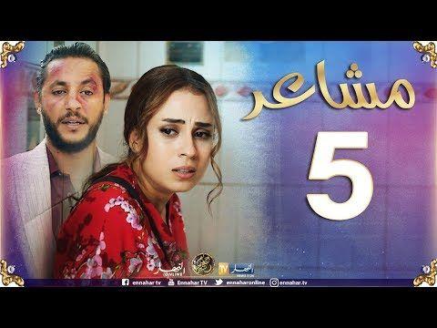 مسلسل مشاعر الحلقة 5 أضخم مسلسل في رمضان 2019 Youtube