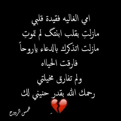 لأنك رحلتي باكرا يا أمي ما عدت أضحك من كل قلبي وما عدت أرى الدنيا جميلة كما كنت أراها بوجودك ما Islamic Love Quotes Love U Mom I Miss My Mom