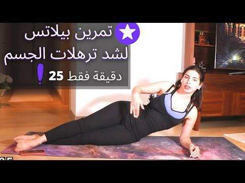 تمارين بيلاتس لشد الجسم كاملا Pilats For Tone Body Youtube Home Decor Decals Exercise Decor