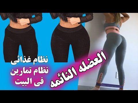 الخفسه نظام تمارين ونظام غذائي لامتلاء العضله النائمه مشكلة غمازة الفخد Youtube Arm Workout Hamstring Workout Thigh Exercises
