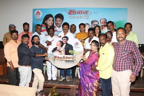 Kallathanam Movie Audio Launch