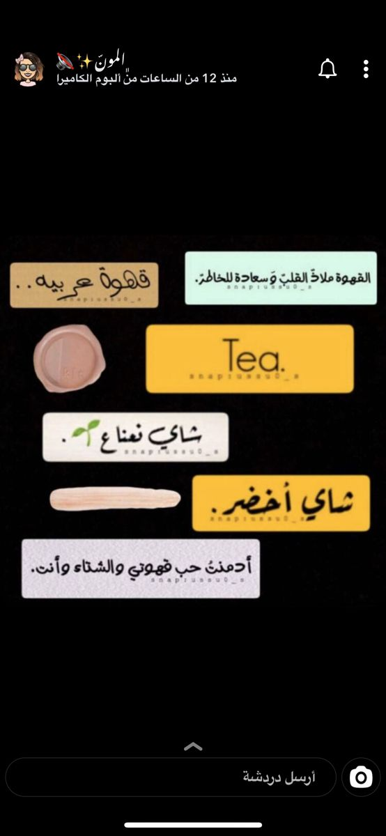 Pin By Afraa On Art Coffee Love Quotes Arabic Tattoo Quotes Beautiful Arabic Words