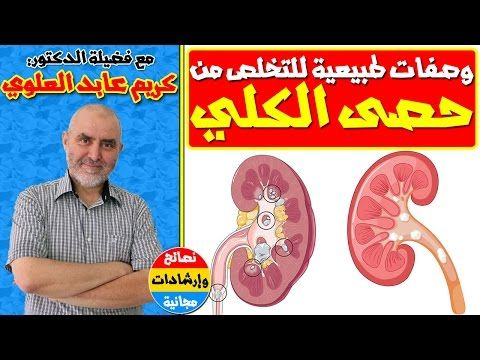 وصفات طبيعية وفعالة لعلاج حصى الكلي أو حجر الكلاوي مع الدكتور كريم العابد العلوي Youtube Baseball Cards Cards
