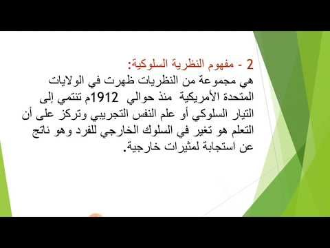 سلسلة علوم التربية نظريات التعلم الحلقة1 النظرية السلوكية Youtube Arabic Calligraphy Calligraphy