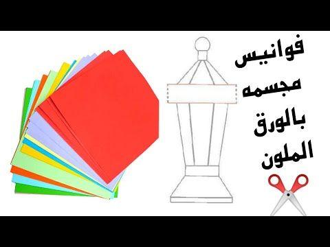 اشغال يدويه فوانيس مجسمه بالورق الملون باكثر من طريقه Youtube Ramadan Cards Playing Cards