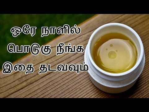How To Get Rid Of Dandruff Naturally In Tamil