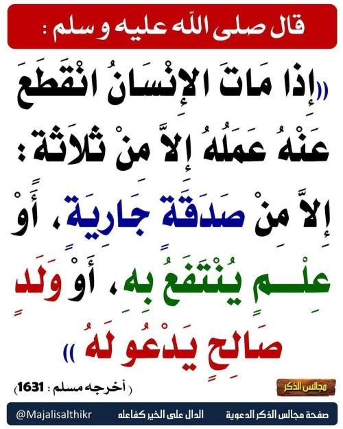 Pin By صفحة المسلم لنشر العلم النافع On صفحة المسلم Islamic Phrases Hadith Quotes Words Quotes