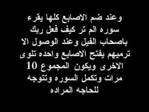 اسرار كهيعص حمعسق Youtube Islamic Quotes Quran Islamic Quotes Arabic Tattoo Quotes