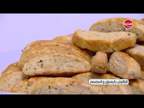 Cbc Sofra طريقة تحضير قراقيش بالينسون والسمسم نجلاء الشرشابي Food Breakfast Bagel