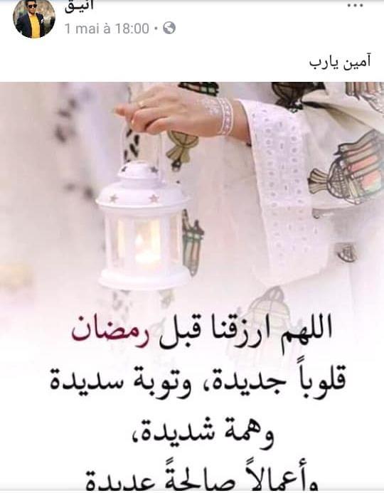 كلمات وحكم Ramadan Prayer Ramadan Kareem Ramadan